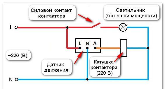 схема подключения датчика движения к мощной нагрузке
