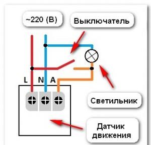 схема подключения датчика движения с выключателем