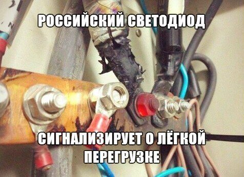 Российский светодиод