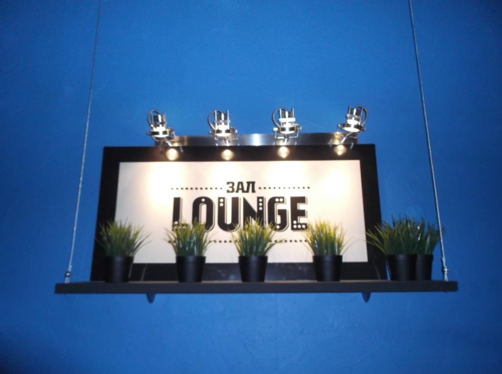 Монтаж освещения в Launge зале 5