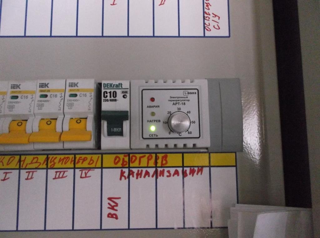 kanalizaciya-s-podogrevom-termoregulyator-v-shhitke